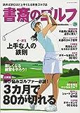 書斎のゴルフ VOL.28 ―読めば読むほど上手くなる教養ゴルフ誌 (日経ムック)