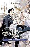 天使がのぞきみ 2―英国貴族と領民たちのひみつ (プリンセスコミックス)