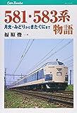 581・583系物語 (キャンブックス)