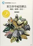 近江の平成雲根志 (琵琶湖博物館ブックレット)