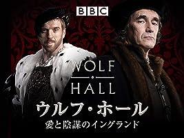 ウルフ・ホール -愛と陰謀のイングランド(字幕版)