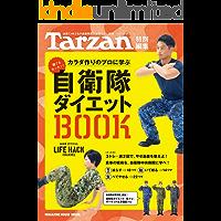 Tarzan特別編集 自衛隊ダイエットBOOK