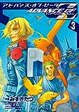 アドバンス・オブ・Z(3) ~ティターンズの旗のもとに~ (電撃コミックス)