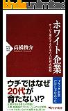 ホワイト企業 サービス業化する日本の人材育成戦略 (PHP新書)