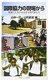 国際協力の現場から―開発にたずさわる若き専門家たち (岩波ジュニア新書)