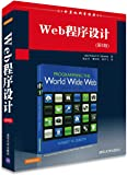 国外计算机科学经典教材:Web程序设计(第8版)