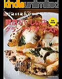 Hanako WEST特別編集 完全保存版 関西おいしい店グランプリ ザ・ベスト マガジンハウスムック Hanako