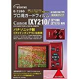 エツミ 液晶保護フィルム プロ用ガードフィルムAR Canon IXY210/IXY190/IXY170専用 E-7260