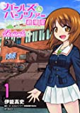 ガールズ&パンツァー 劇場版Variante 1 (MFコミックス フラッパーシリーズ)