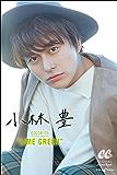 """小林 豊 COLOR-05 """"LIME GREEN"""" BOYS AND MEN デジタル写真集 (CanCam デジタルフォトブック)"""