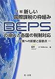 詳解 新しい国際課税の枠組み(BEPS)の導入と各国の税制対応-企業への影響と留意点-