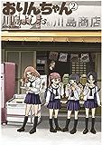 おりんちゃん : 2 (アクションコミックス)