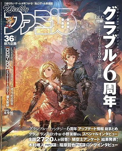 週刊ファミ通 2020年4月9日・16日合併号