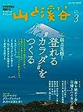 """山と溪谷2020年3月号「弱点克服!  登れる""""カラダ""""をつくる」"""