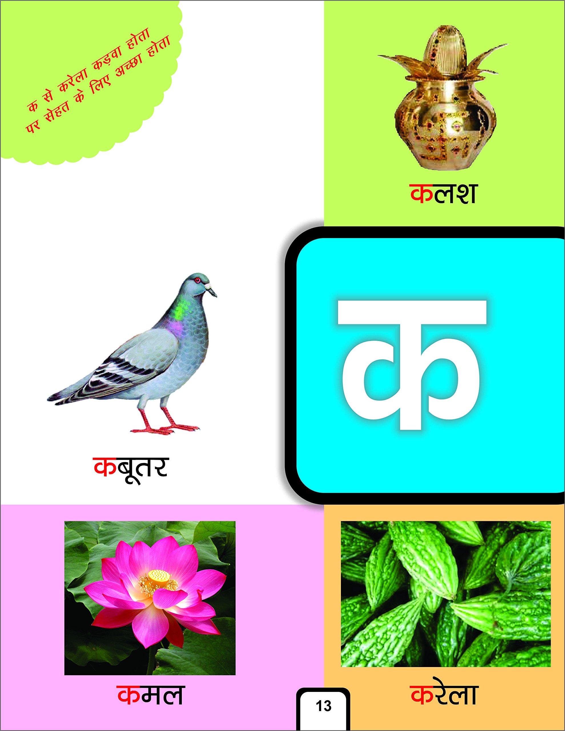 Read Hindi 4 letter words Hindi t Worksheets