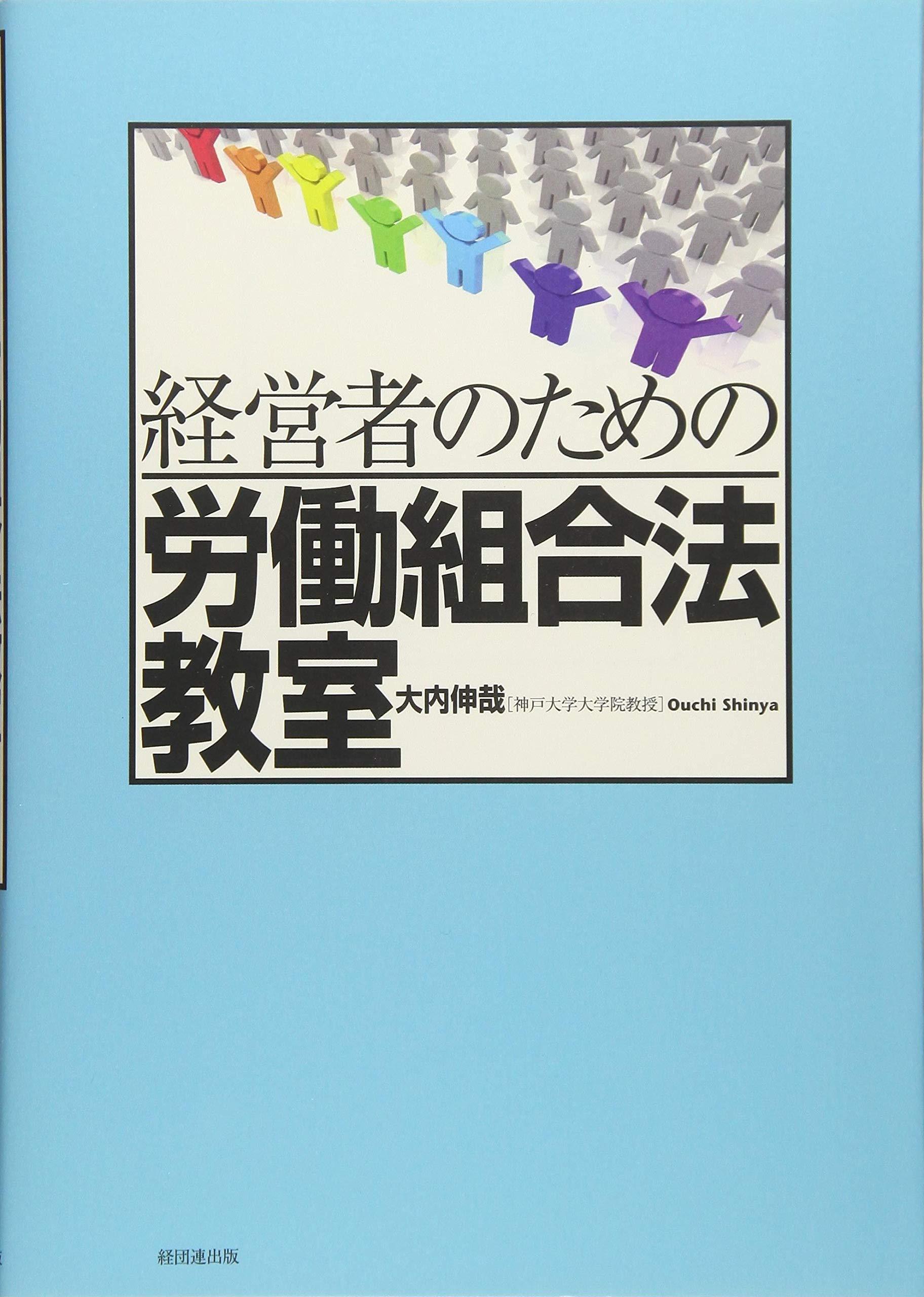 Keieisha no tame no rodo kumiaiho kyoshitsu. Text fb2 ebook