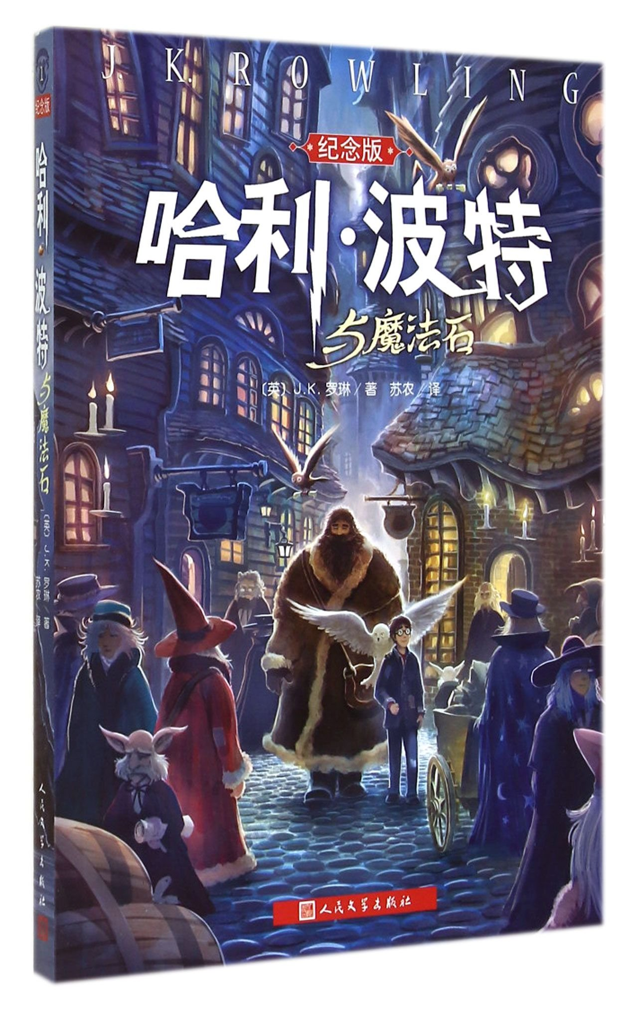 Harry Potter and the Philosopher's Stone [simplified Chinese] [15th anniversary collector's edition]