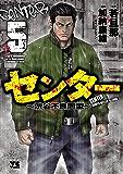 センター~渋谷不良同盟~ 5 (ヤングチャンピオン・コミックス)