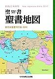 聖書 新改訳2017 聖書地図 (いのちのことば社)