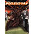 デウス・エクス・マキナ(2) (角川コミックス・エース)