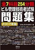 2017年版 全7科目254分類 ビル管理技術者試験問題集
