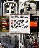 陶芸 窯焚きマスターブック: 焼成の基本から窯詰め、窯焚きまでの技術を身につける
