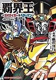 覇界王~ガオガイガー対ベターマン~ the COMIC 1 (HJコミックス)