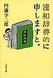 漢和辞典的に申しますと。 (文春文庫)