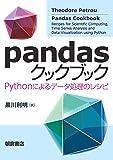 pandasクックブック ―Pythonによるデータ処理のレシピ―
