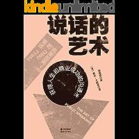 说话的艺术(获得人生和商业成功的沟通书)