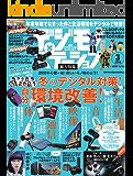 デジモノステーション (2016年3月号) [雑誌]