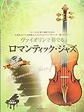 ピアノ伴奏譜&カラオケCD付 ヴァイオリンで奏でるロマンティック・ジャズ
