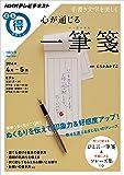 手書き文字を美しく 心が通じる一筆箋 (NHKまる得マガジン)