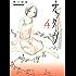 オクターヴ(4) (アフタヌーンコミックス)
