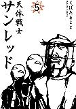 天体戦士サンレッド 5巻 (デジタル版ヤングガンガンコミックス)