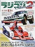 ラジコンマガジン CLASSIC Vol.2 (ヤエスメディアムック574)