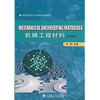 机械工程材料(双语版)