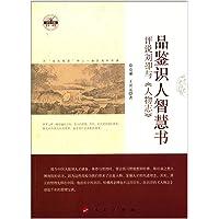 品鉴识人智慧书:评说刘卲与《人物志》