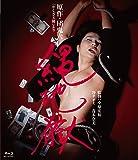 原作・団鬼六「やくざ天使」より 縄地獄 [Blu-ray]