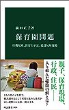 保育園問題 待機児童、保育士不足、建設反対運動 (中公新書)