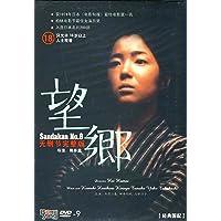 望乡(无删节完整版)(DVD9)