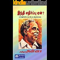 இந்தி எதிர்ப்பு ஏன்? (Tamil Edition)
