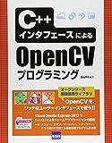 C++インタフェースによるOpenCVプログラミング
