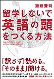 留学しないで「英語の頭」をつくる方法 (中経出版)