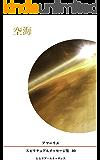 40巻 空海 アマーリエ スピリチュアルメッセージ集
