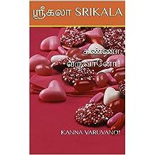 கண்ணா வருவானோ! : KANNA VARUVANO - Srikala Tamil Novels