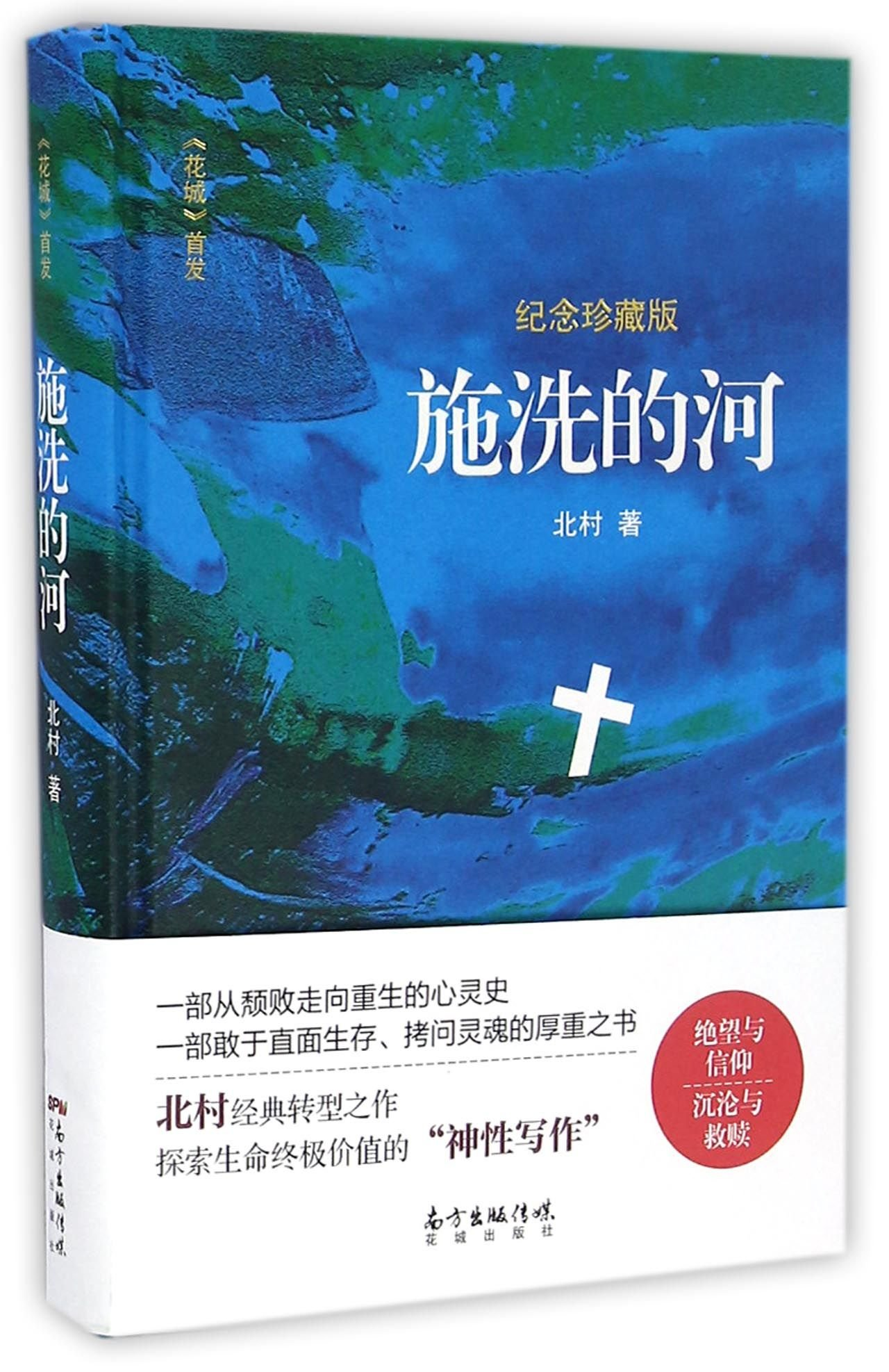 Download The Baptizing River (Chinese Edition) pdf