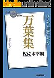 NHK「100分de名著」ブックス 万葉集