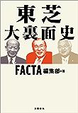 東芝 大裏面史 (文春e-book)