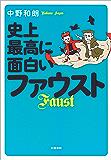 史上最高に面白いファウスト (文春e-book)